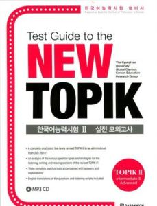 کتاب کره ای نیو تاپیک پیشرفته TEST GUIDE TO THE NEW TOPIK (TOPIK 2 INTERMEDIATE and ADVANCED