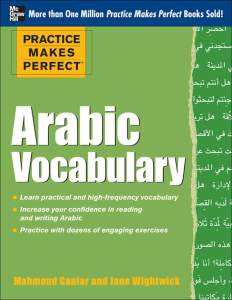 کتاب آموزش لغات عربی Practice Makes Perfect Arabic Vocabulary With 145 Exercises