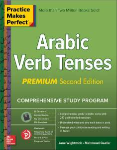 کتاب آموزش افعال عربی Practice Makes Perfect Arabic Verb Tenses