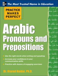 کتاب آموزش تلفظ صحیح عربی Practice Makes Perfect Arabic Pronouns and Prepositions