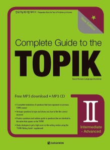 کتاب کره ای تاپیک پیشرفته  COMPLETE GUIDE TO THE TOPIK Ⅱ INTERMEDIATE ADVANCED